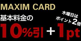 MAXIMメンバーズカード 基本料金の10%引+1pt