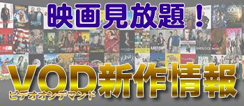 全室VOD(ビデオ・オン・デマンド)搭載!