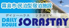 【民泊型宿泊施設】デイリーハウスソラステイ登場!