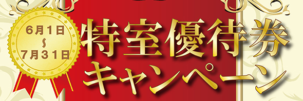 【6・7月限定】特室優待券キャンペーン