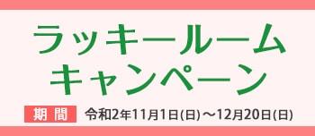 【11月1日~12月20日】ラッキールームキャンペーン