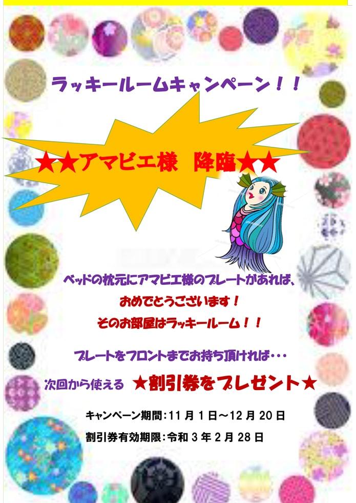 【11月1日~12月20日】ラッキールームキャンペーン  当たれば割引券プレゼント!