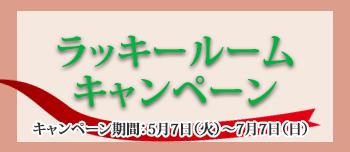 【5月7日より】ラッキールームキャンペーン